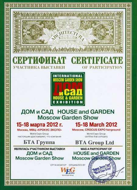 Дом и Сад. Moscow Garden Show. Москва, Крокус Экспо, 2012 г
