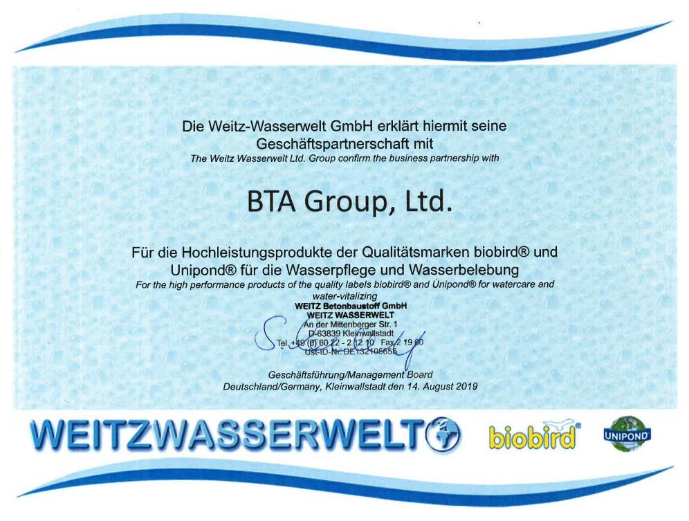 Сертификат официального дилера Weitzwasserwelt